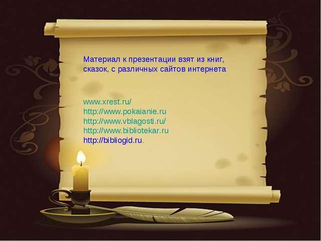 www.xrest.ru/ http://www.pokaianie.ru http://www.vblagosti.ru/ http://www.bib...
