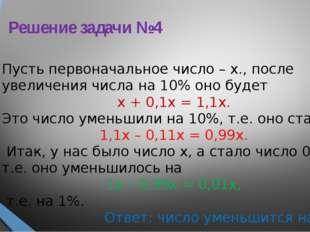 Пусть первоначальное число – х., после увеличения числа на 10% оно будет х +