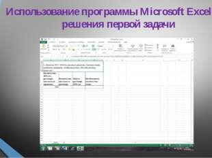 Использование программы Microsoft Excel для решения первой задачи