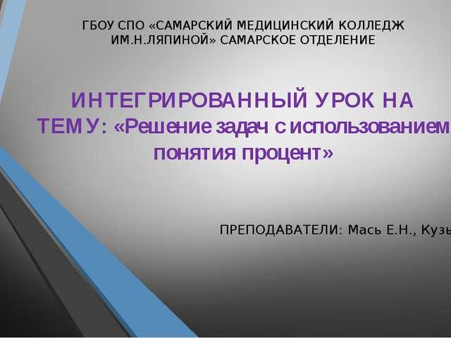 ГБОУ СПО «САМАРСКИЙ МЕДИЦИНСКИЙ КОЛЛЕДЖ ИМ.Н.ЛЯПИНОЙ» САМАРСКОЕ ОТДЕЛЕНИЕ ИНТ...