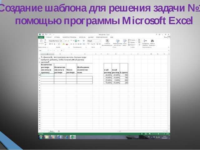 Создание шаблона для решения задачи №1 с помощью программы Microsoft Excel