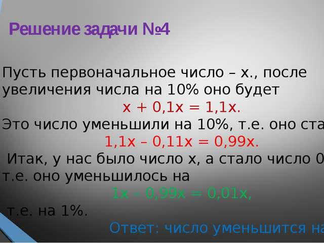 Пусть первоначальное число – х., после увеличения числа на 10% оно будет х +...
