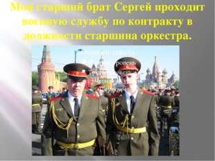 Мой старший брат Сергей проходит военную службу по контракту в должности стар