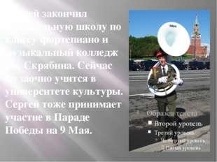 Сергей закончил музыкальную школу по классу фортепиано и музыкальный колледж