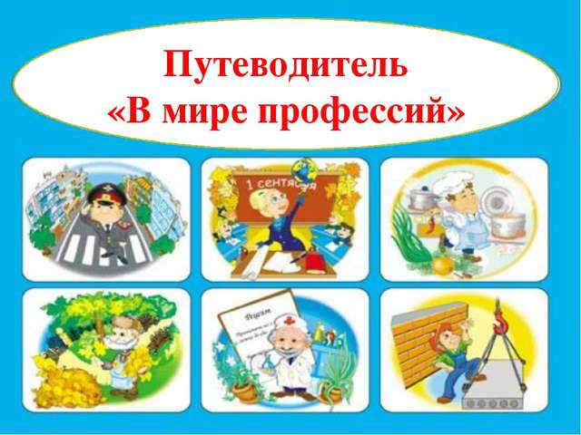 Путеводитель «В мире профессий»