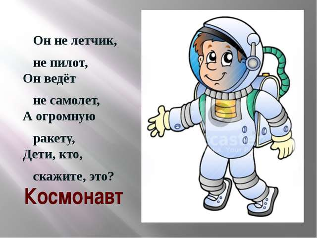 Он не летчик, не пилот, Он ведёт не самолет, А огромную ракету, Дети, кто, с...