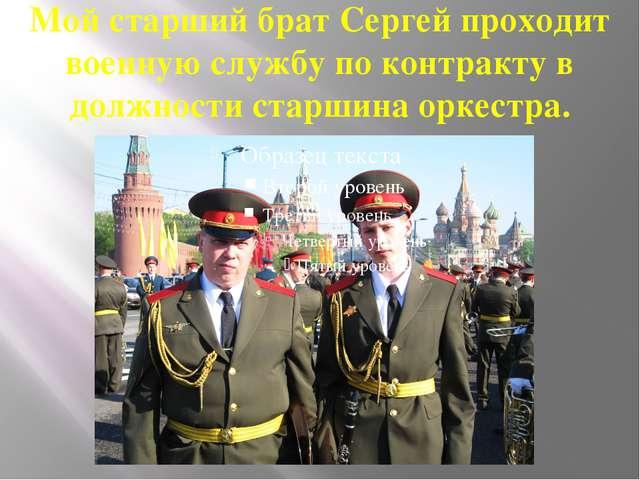 Мой старший брат Сергей проходит военную службу по контракту в должности стар...