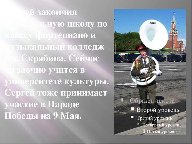 Сергей закончил музыкальную школу по классу фортепиано и музыкальный колледж...