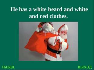 назад выход He has a white beard and white and red clothes.