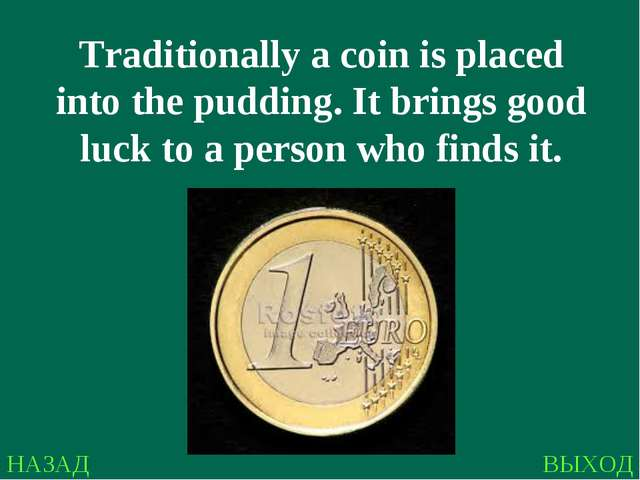 НАЗАД ВЫХОД Traditionally a coin is placed into the pudding. It brings good l...