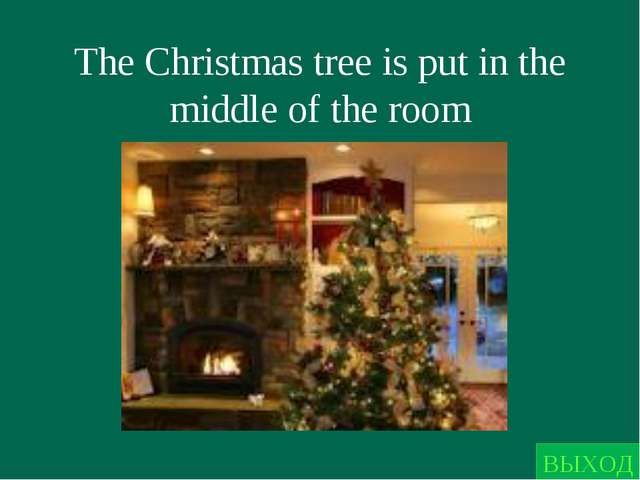 The Christmas tree is put in the middle of the room ВЫХОД
