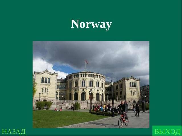 НАЗАД ВЫХОД Norway