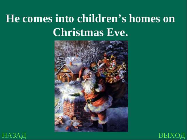 НАЗАД ВЫХОД He comes into children's homes on Christmas Eve.