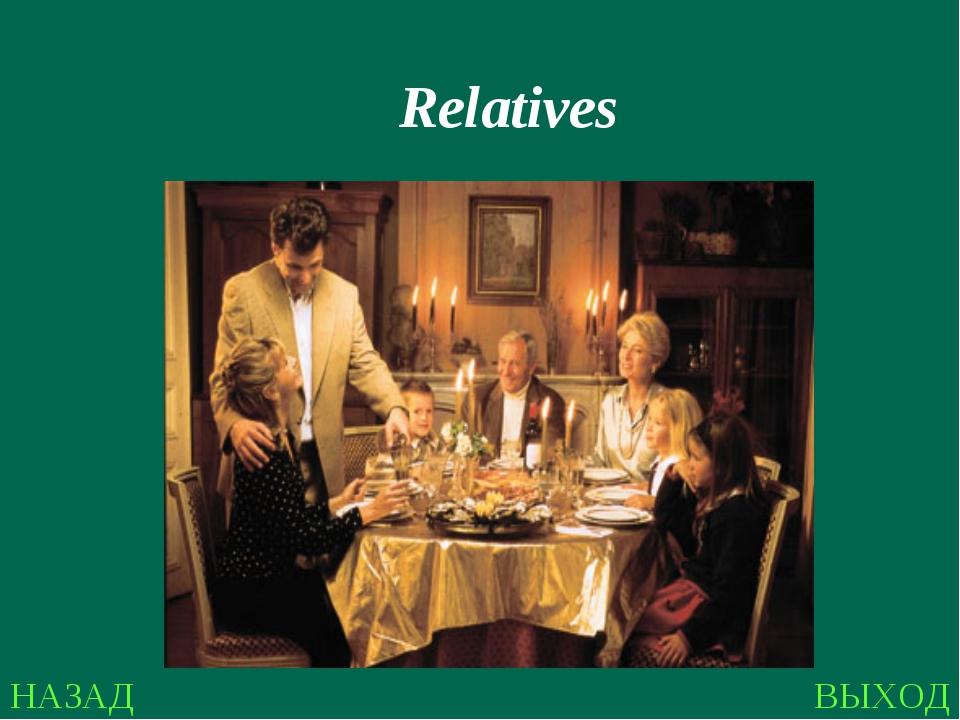 НАЗАД ВЫХОД Relatives
