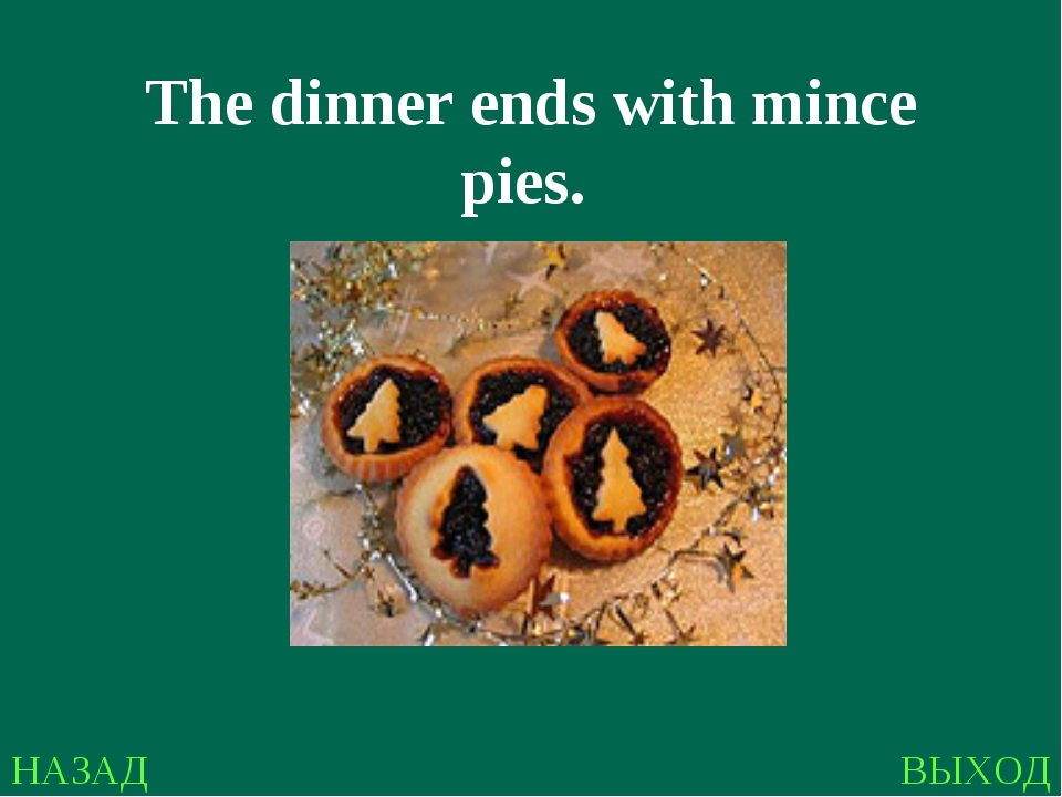 НАЗАД ВЫХОД The dinner ends with mince pies.