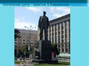 Поэтический центр – памятник В.Маяковскому