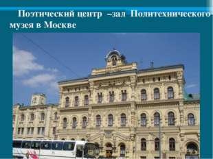 Поэтический центр –зал Политехнического музея в Москве