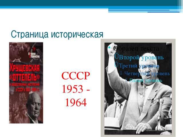 Страница историческая СССР 1953 - 1964
