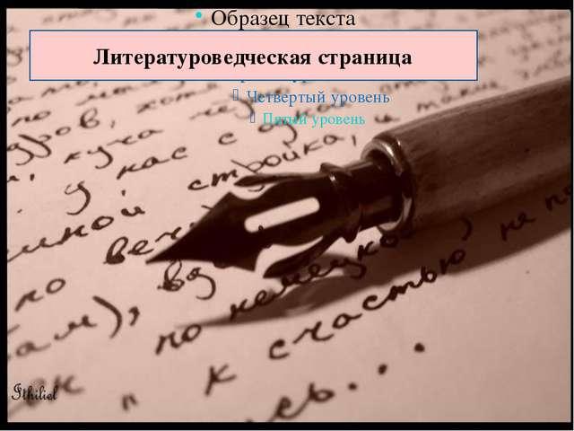 Литературоведческая страница