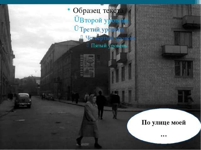 По улице моей …