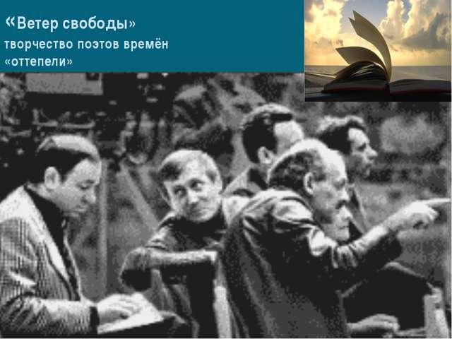 «Ветер свободы» творчество поэтов времён «оттепели»