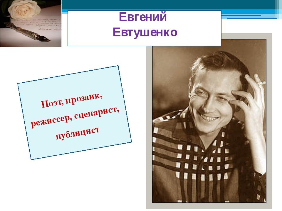 Поэт, прозаик, режиссер, сценарист, публицист Евгений Евтушенко