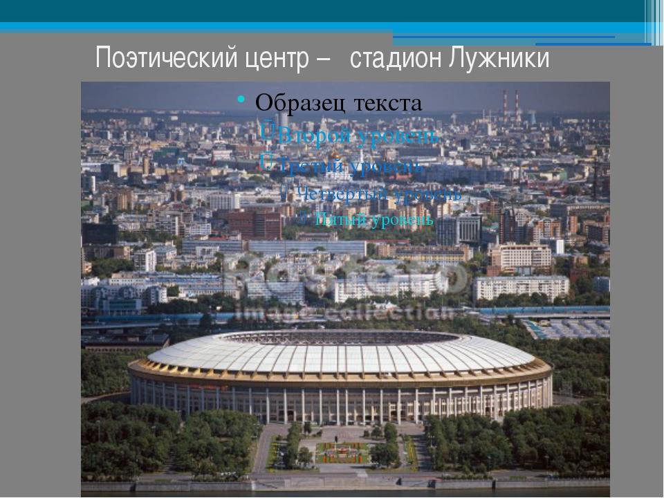 Поэтический центр – стадион Лужники