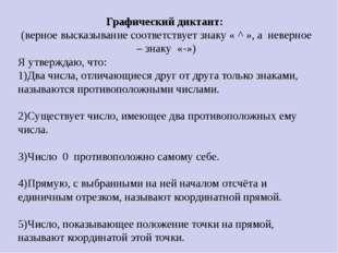 Графический диктант: (верное высказывание соответствует знаку « ^ », а неверн