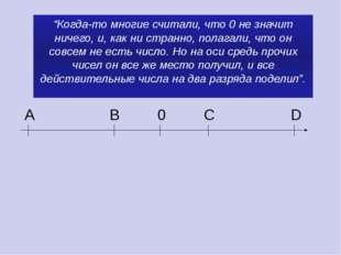 """A B 0 C D """"Когда-то многие считали, что 0 не значит ничего, и, как ни странн"""