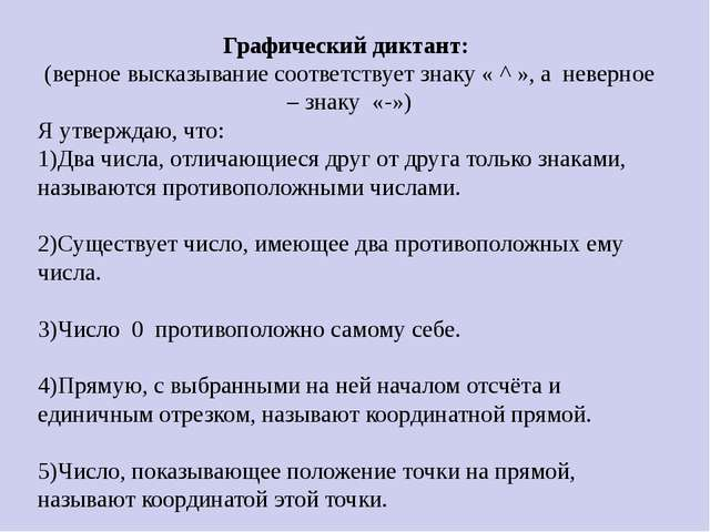 Графический диктант: (верное высказывание соответствует знаку « ^ », а неверн...