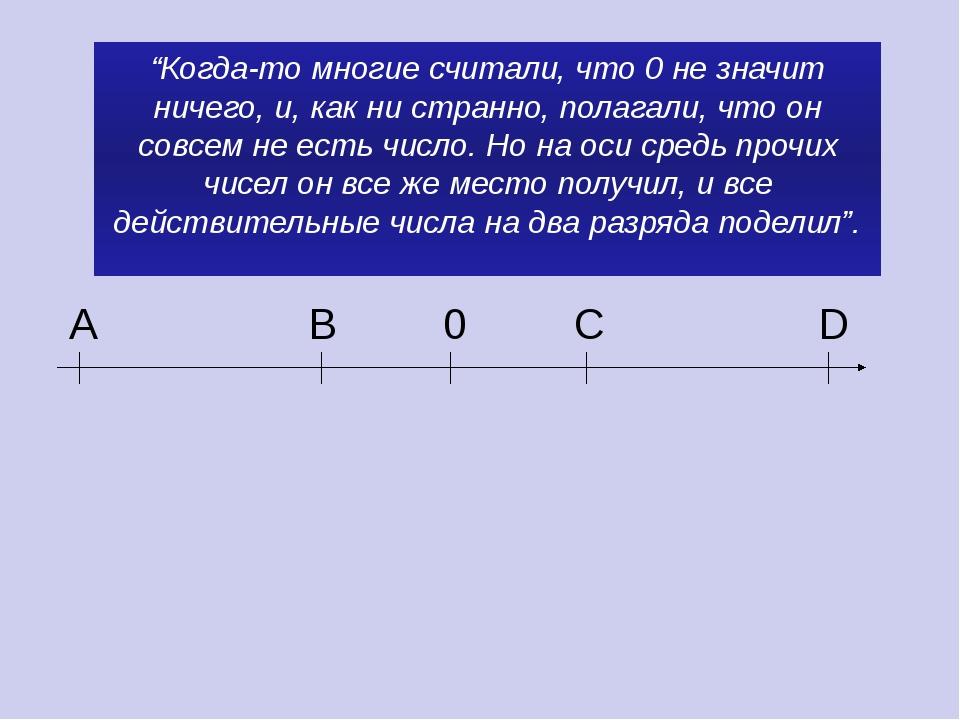 """A B 0 C D """"Когда-то многие считали, что 0 не значит ничего, и, как ни странн..."""