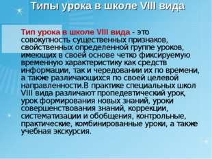 Типы урока в школе VIII вида Тип урока в школе VIII вида- это совокупность с