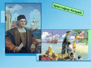 Христофор Колумб.