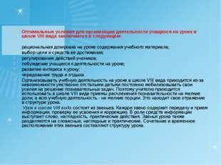 Оптимальные условия для организации деятельности учащихся на уроке в школе VI