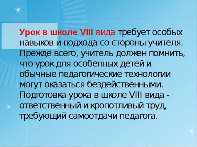 Урок в школе VIIIвида требует особых навыков и подхода со стороны учителя. П...