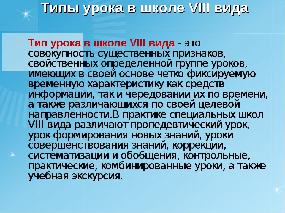 Типы урока в школе VIII вида Тип урока в школе VIII вида- это совокупность с...