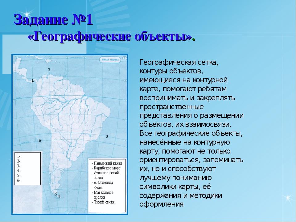 Задание №1 «Географические объекты». Географическая сетка, контуры объектов,...