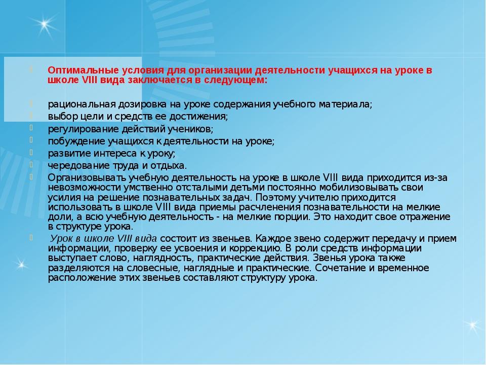 Оптимальные условия для организации деятельности учащихся на уроке в школе VI...