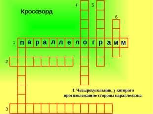 1 2 3 4 5 6 3. Параллелограмм, у которого все углы прямые. п а р а л л е л о
