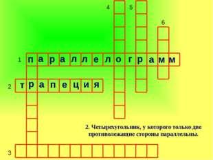 1 2 3 4 5 6 4. Отрезок, соединяющий противолежащие вершины четырехугольника.