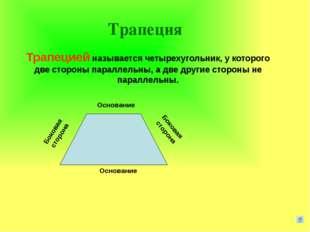 Ромб Ромбом называется параллелограмм, у которого все стороны равны Свойства