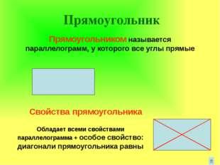 Квадрат Квадратом называется прямоугольник, у которого все стороны равны Обла