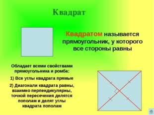 2). 6 см 300 Назовите фигуру. Чему равны углы и периметр?
