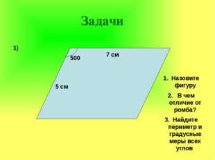 3). а в в-а=6см Р=20 см Назовите фигуру В чем отличие от квадрата? Чему равны