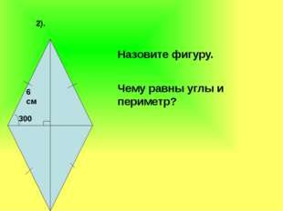1 2 3 4 5 6 1. Четырехугольник, у которого противолежащие стороны параллельны