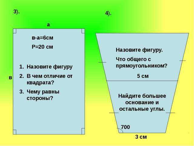 1 2 3 4 5 6 2. Четырехугольник, у которого только две противолежащие стороны...