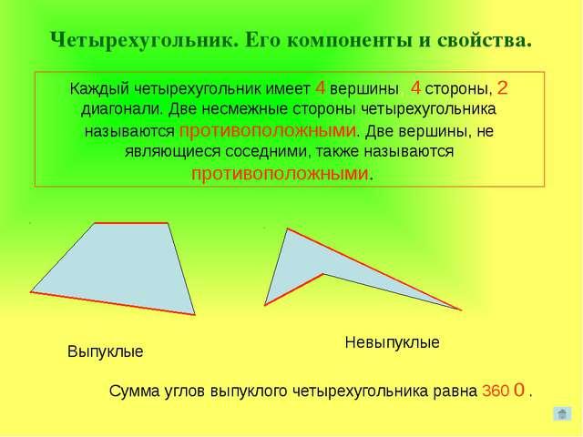 Трапеция Трапецией называется четырехугольник, у которого две стороны паралле...