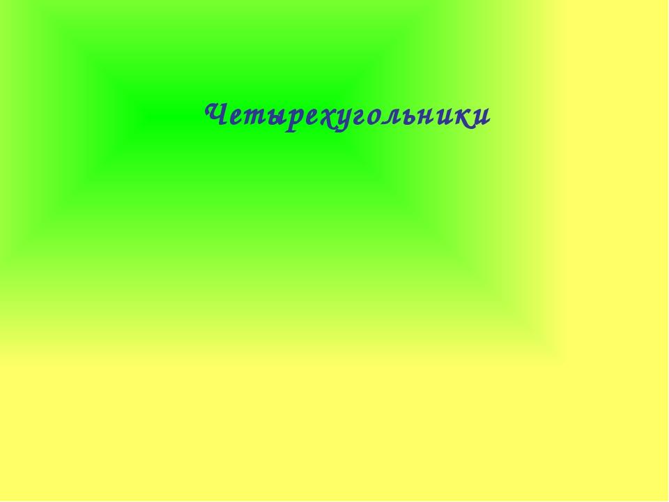 Четырехугольник. Его компоненты и свойства. Каждый четырехугольник имеет 4 в...