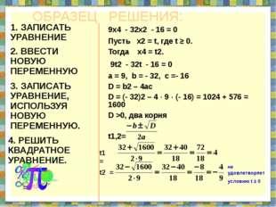 ОБРАЗЕЦ РЕШЕНИЯ: 1. ЗАПИСАТЬ УРАВНЕНИЕ 9х4 - 32х2 - 16 = 0 2. ВВЕСТИ НОВУЮ ПЕ