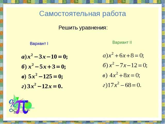 Самостоятельная работа Решить уравнения: Вариант I Вариант II